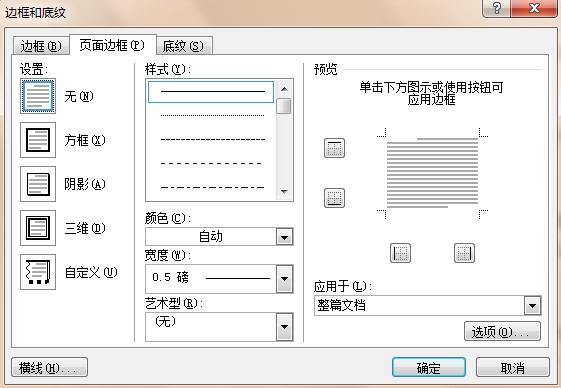 """word排版时格式很重要,边框和底纹是很常用的格式。这里就来简单学习一下边框的妙用。 有人称它们为边框,有人称它们为方框,我称它们为边框和方框。与底纹不同,边框不会提供实时预览。要选择它们可以在""""边框""""控件的下拉选项中选择,或者可以单击下拉列表末位的""""边框和底纹""""选项以显示""""边框和底纹""""对话框,如图1 所示。  图1 """"边框和底纹""""对话框对段落的边框提供了完整的控制 因为下拉列表不提供实时预览,所以我经常会使用"""