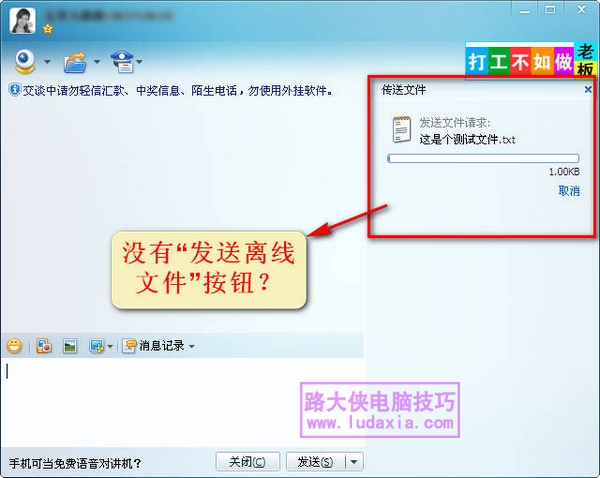 """qq上次登录提示_QQ不能发送离线文件怎么办?聊天窗口没有""""发送离线文件""""按钮 ..."""