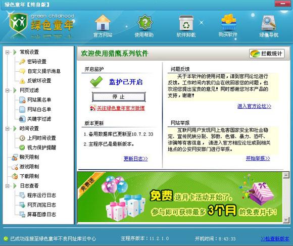 绿色童年2011 11.2.1.0